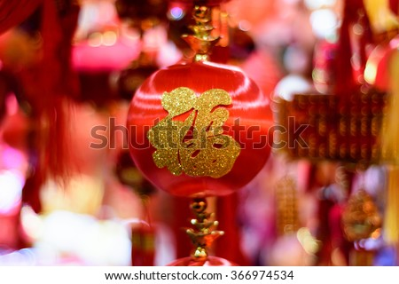 Traditional Chinese red decorations are very popular during the Chinese new year or Spring Festival. The red color and the Chinese mean luck. They bring fortune and luck to every home. - stock photo