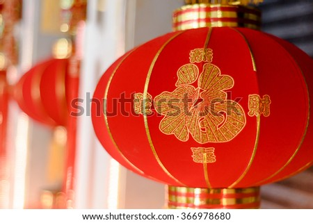 Traditional Chinese red lanterns are very popular during the Chinese new year. The red color and the Chinese character mean happiness. They bring fortune and luck to every home.  - stock photo