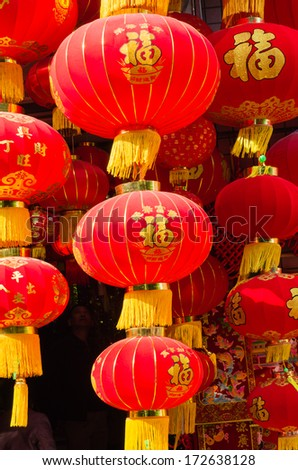 Traditional Chinese Red Lanterns for decoration in chinese new year.