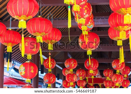 Traditional red Chinese ball, lantern lamp, in Chinatown of Suphanburi province, Thailand.
