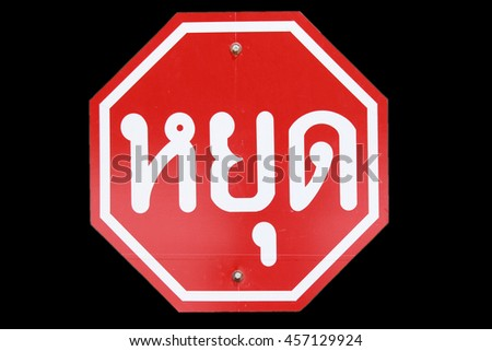 Traffic Stop,stop sign (isolated on black background) - stock photo
