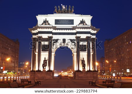 Triumphal arch. Russia. Moscow - stock photo