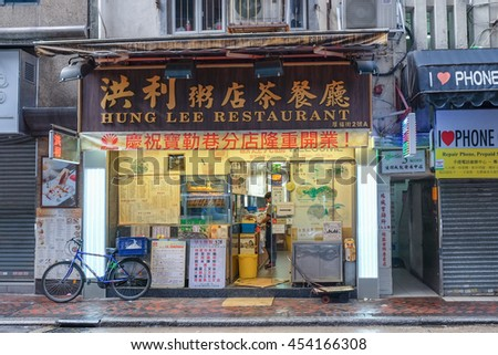 TSIM SHA TSUI , HONG KONG - JULY 2 : The Hung Lee Restaurant is the famous congee restaurant in Hong Kong on July 2 2016.