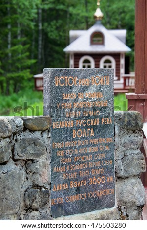 TVER REGION, RUSSIA - JULY 02, 2016: A memorial stone at the source of the Volga River in Tver region, Russia