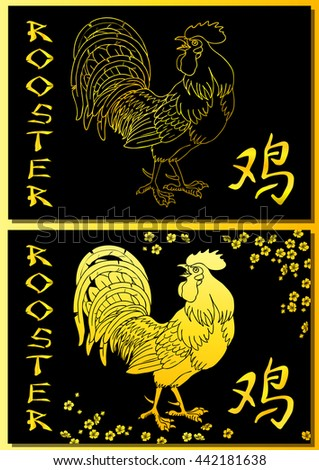 Two cards. Fervent gold yellow rooster and oriental cherry branch on black background. Fiery chicken a symbol of the Chinese new year 2017.