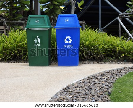 two recycle bins in park - stock photo