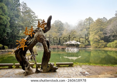 Two Sisters Pond, Two scenic little ponds in the forest. Alishan National Scenic Area is in Chiayi County, southern Taiwan.  - stock photo