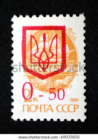 UKRAINE - CIRCA 1991: A stamp printed in Ukraine shows the Vehicles, circa 1991