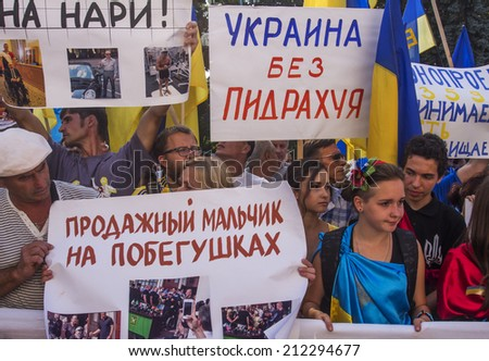 "UKRAINE, KYIV - 12 Aug, 2014:  Supporters of ""Freedom"" require lustration in Parliament.  Among the demands of protesters - the adoption of a new electoral system."