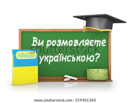 Ukrainian book with a flag and a chalk board on which is written - Do you speak Ukrainian?