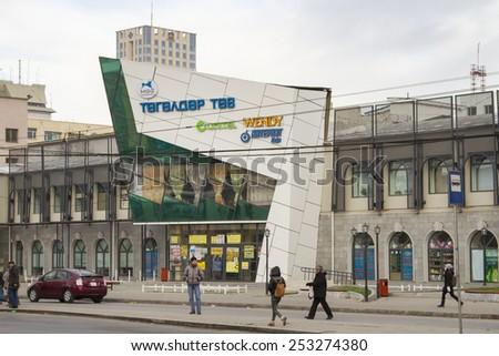 ULAANBAATAR, MONGOLIA - FEBRUARY 1: Modern shopping center with a glass facade on February 1, 2015 in Ulaanbaatar. - stock photo