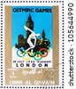 UMM AL-QUWAIN - CIRCA 1972: a stamp printed in the Umm al-Quwain shows London 1948, Great Britain, Olympic Games of the past, circa 1972 - stock photo
