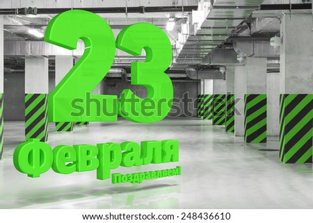 Underground 23 february greeting. 3D-words levitate in the garage. - stock photo