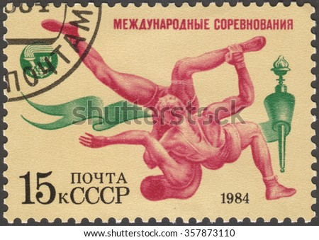 """USSR - CIRCA 1984: a post stamp printed in the USSR shows wrestling, the series """"International Competitions """"Friendship-84"""""""", circa 1984 - stock photo"""