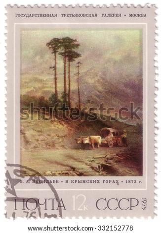 USSR - CIRCA 1975: A post stamp printed in USSR, showing canvas from The State Tretyakov Gallery, Vasilev At mountains in Crimea; Circa 1975 - stock photo
