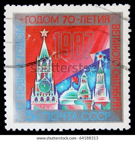 USSR - CIRCA 1987: A post stamp printed in  USSR showing Moscow new year, circa 1987