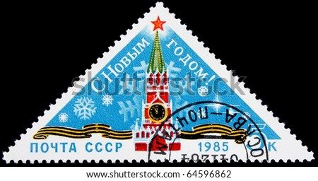 USSR - CIRCA 1985: A post stamp printed in USSR showing Moscow new year, circa 1985 - stock photo