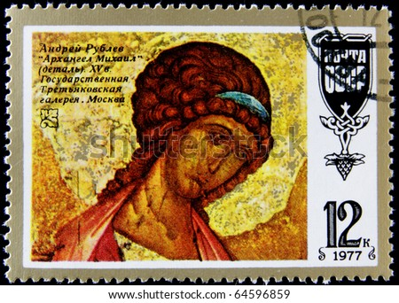 USSR - CIRCA 1977: A post stamp printed in  USSR shows image Fragment of a fresco Archangel Michael of master A.Rublyov, the state Tretyakov gallery,  circa 1977 - stock photo