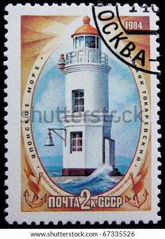 USSR-CIRCA 1984: A post stamp printed in USSR shows lighthouse, series circa 1984.
