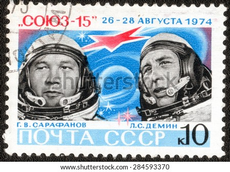 """USSR - CIRCA 1974: A postage stamp printed in the USSR shows a series of images """"Spaceship Soyuz"""", circa 1974  - stock photo"""