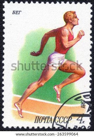 """USSR - CIRCA 1981: A postage stamp printed in the USSR shows image series of """"sports"""", circa 1981  - stock photo"""