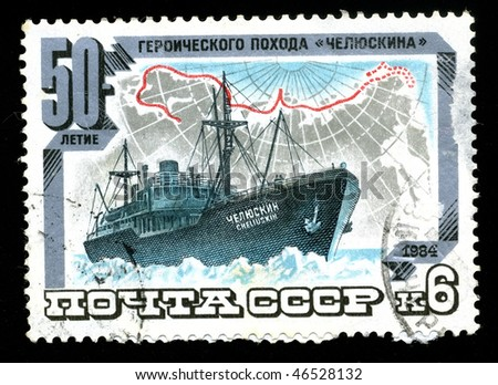 USSR - CIRCA 1984: A postage stamp printed in the USSR shows image the history of development of sea-crafts, ship, circa 1984