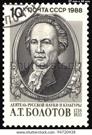 USSR - CIRCA 1988: A postage stamp printed in the USSR, shows the leader of Russian science and culture of A.T. Bolotov, circa 1988