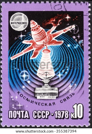 """USSR - CIRCA 1978: A postage stamp printed in the USSR with the inscription """"Space communications"""", the series """"The Intercosmos program"""", circa 1978 - stock photo"""