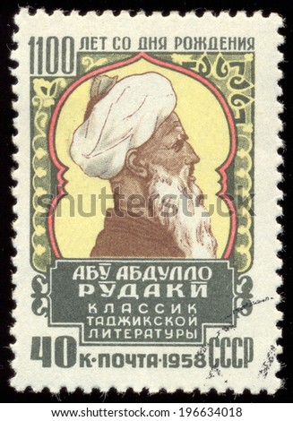 USSR - CIRCA 1958: A postal stamp printed in the USSR which shows Abu Abdullo Rudaki, Tajik poet circa 1958. - stock photo
