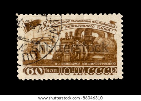 USSR - CIRCA 1948: A postal stamp printed in the USSR which shows Heavy engineering, circa 1948.