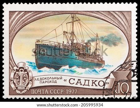 "USSR - CIRCA 1977: A stamp depicts the Russian steamship ice breaker ""SADKO"", circa 1977 - stock photo"