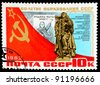USSR - CIRCA 1982: A stamp printed by USSR shows a monument to soldier, circa 1982 - stock photo
