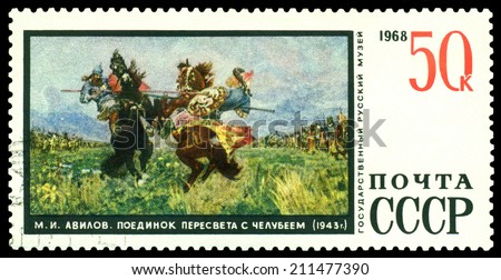 USSR - CIRCA 1968: a stamp printed by USSR  shows a picture  Duel Between Peresvet and Chelubey, by Avilov, circa 1968, USSR - stock photo