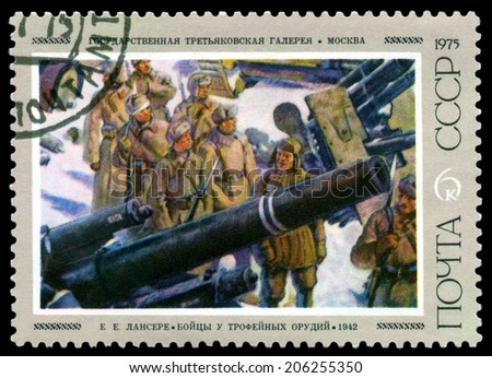 USSR - CIRCA 1975: a stamp printed by USSR  shows a picture Soldiers Inspecting Captured Artillery , 1942, by Lansere, circa 1975, USSR - stock photo
