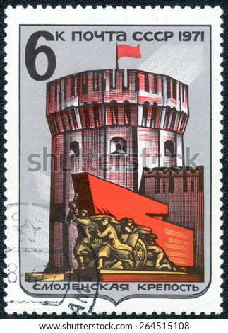 "USSR - CIRCA 1971: a stamp printed by USSR shows ""Historic architecture of the fortress of the USSR"" circa 1971  - stock photo"