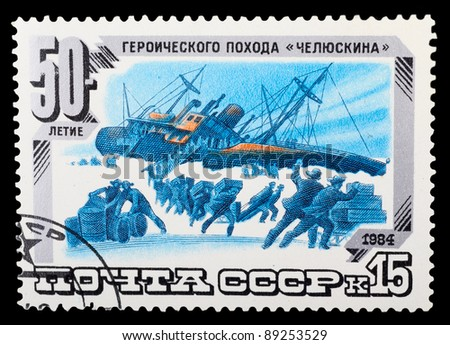 USSR - CIRCA 1984: A stamp printed by USSR shows image of a icebreaker, series, circa 1984 - stock photo