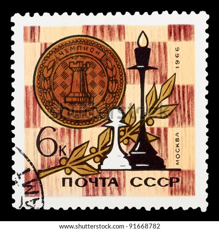 USSR - CIRCA 1966: a stamp printed by USSR shows medal of XXVI superiority of the world on chess in Moscow, series, circa 1966