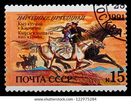 USSR - CIRCA 1991: A stamp printed by USSR shows national holidays, circa 1991