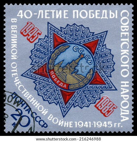 USSR- CIRCA 1985: a stamp printed by USSR, shows Order of Victory, circa1985 - stock photo