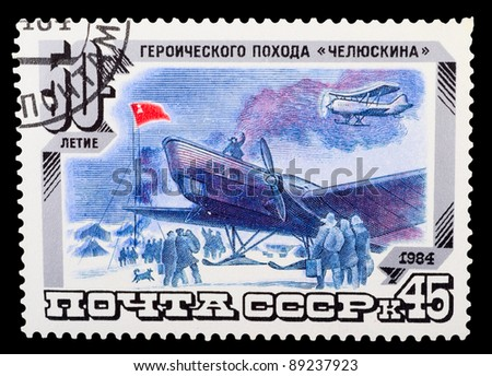 USSR - CIRCA 1984: A stamp printed by USSR shows plane, series, circa 1984