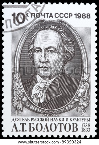 USSR - CIRCA 1988: A stamp printed by USSR shows The composer A. Bolotov, circa 1988
