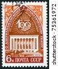 USSR-CIRCA 1974: A stamp printed in the USSR, devoted to 100 anniversary of Azerbaijan Drama Theatre, circa 1974 - stock photo