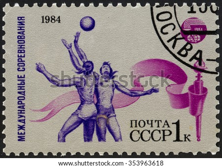 """USSR - CIRCA 1984: A stamp printed in the USSR devoted to the """"International Competitions Friendship'84"""" shows Basketball, circa 1984 - stock photo"""