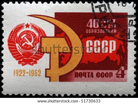 USSR - CIRCA 1962: A stamp printed in the USSR honored 40 yeras of the USSR, circa 1962