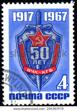 USSR - CIRCA 1967: a stamp printed in the USSR. Logo of the state security Committee: shield, sword and star. Post stamp in honor of 50 years of Foundation. - stock photo