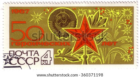 """USSR - CIRCA 1967: A stamp printed in the USSR (Russia) shows a Emblem of USSR and Red Star with the inscription """"50 heroic years"""", from the series """"50th anniversary of October Revolution"""", circa 1967 - stock photo"""