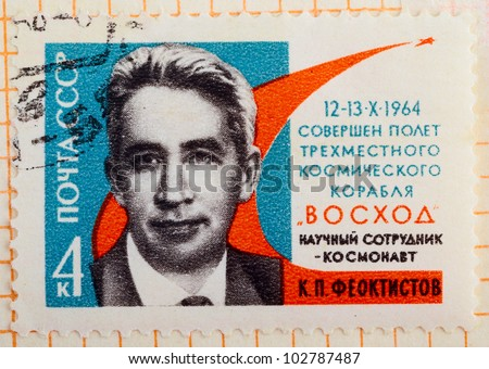 "USSR - CIRCA 1964: A stamp printed in the USSR (Russia) shows a portrait of cosmonaut Feoktistov with inscription and name of series ""First Three-manned Space Flight Voskhod, 12-13.X.1964"", circa 1964"