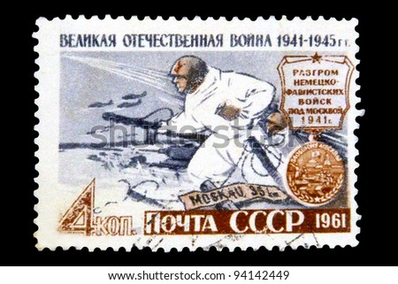 "USSR - CIRCA 1961: A stamp printed in the USSR (Russia) shows Soviet soldiers with inscription and name of series ""Defeat of German fascist troops near Moscow. Great Patriotic War 1941-1945"", circa 1961"