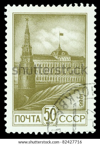USSR - CIRCA 1986: A stamp printed in the USSR showing Moscow, circa 1986 - stock photo