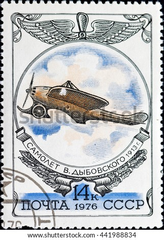 USSR - CIRCA 1976: A stamp printed in the USSR showing plane V. Dybovskiy, circa 1976 - stock photo